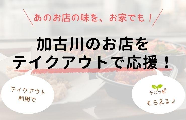 加古川テイクアウト促進